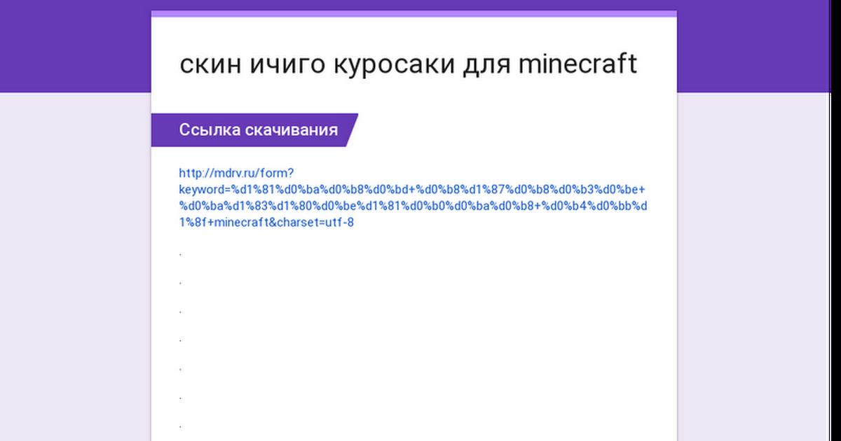 скин ичиго куросаки для Minecraft