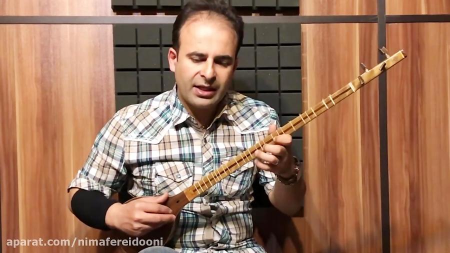 فیلم آموزش درس ۴۴ کتاب هنرستان ۱ روح الله خالقی نیما فریدونی سهتار