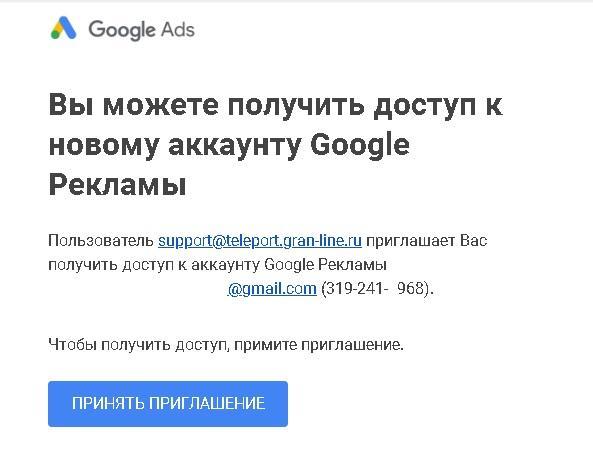 Доступ к Google