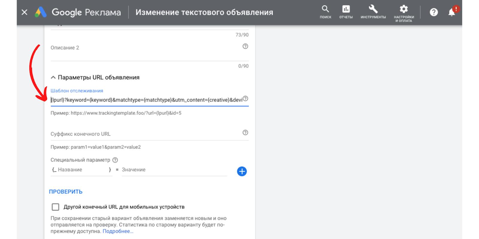 В Google Ads не стоит использовать знак «?» при заполнении шаблона отслеживания.