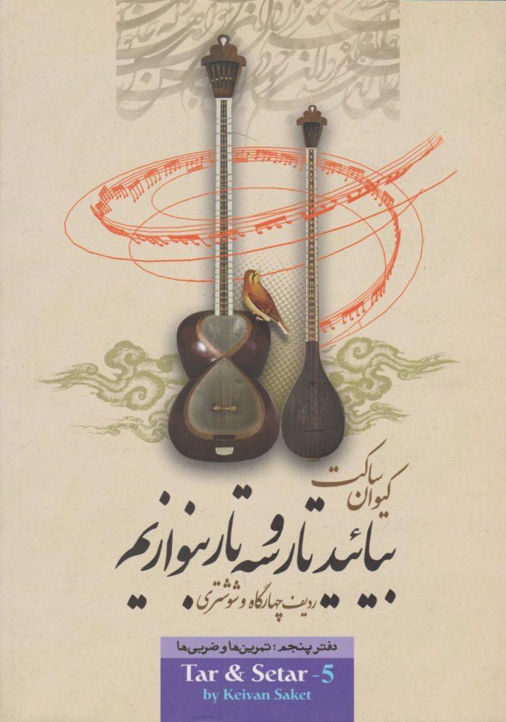 کتاب بیائید تار و سهتار بنوازیم 5 کیوان ساکت انتشارات تصنیف