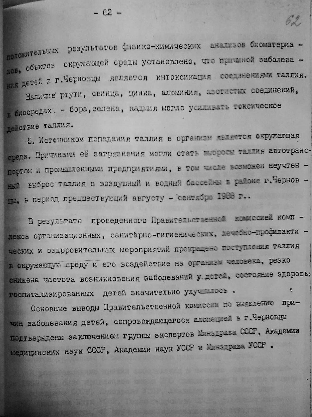 черновцы_Висновки Урядової комісії