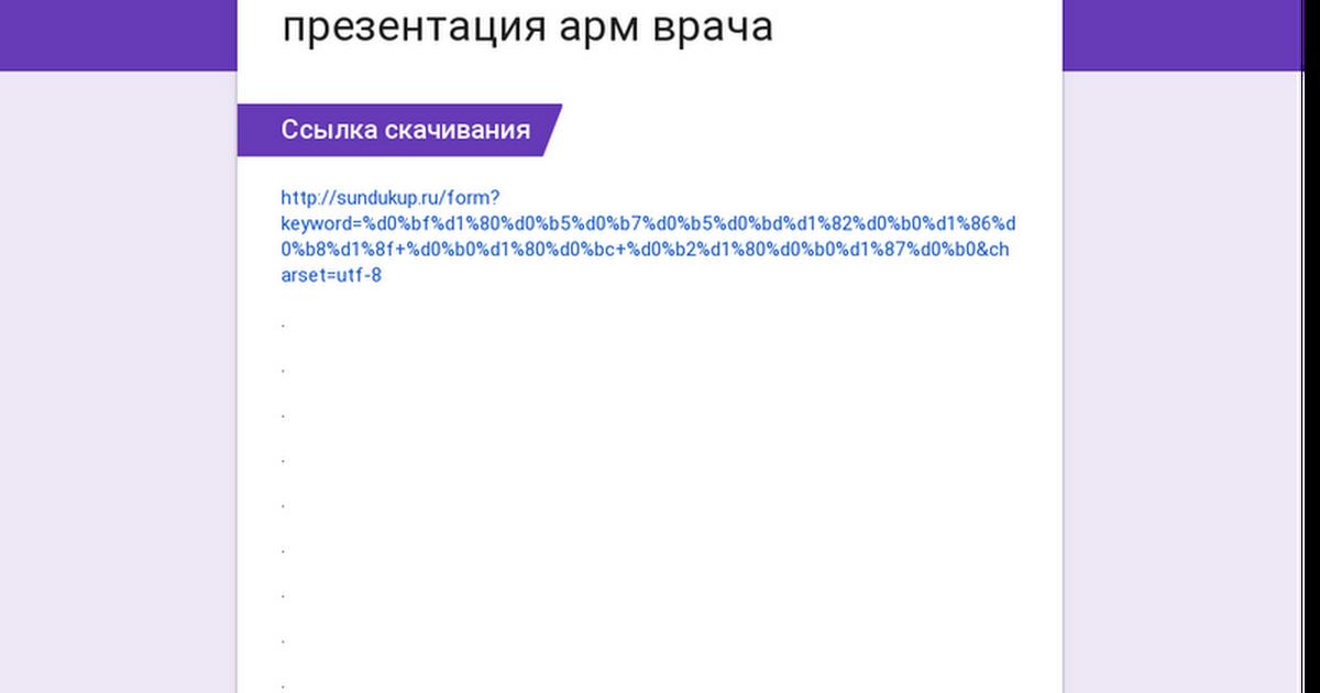 Отчет О Деятельности Врача Узи.Rar