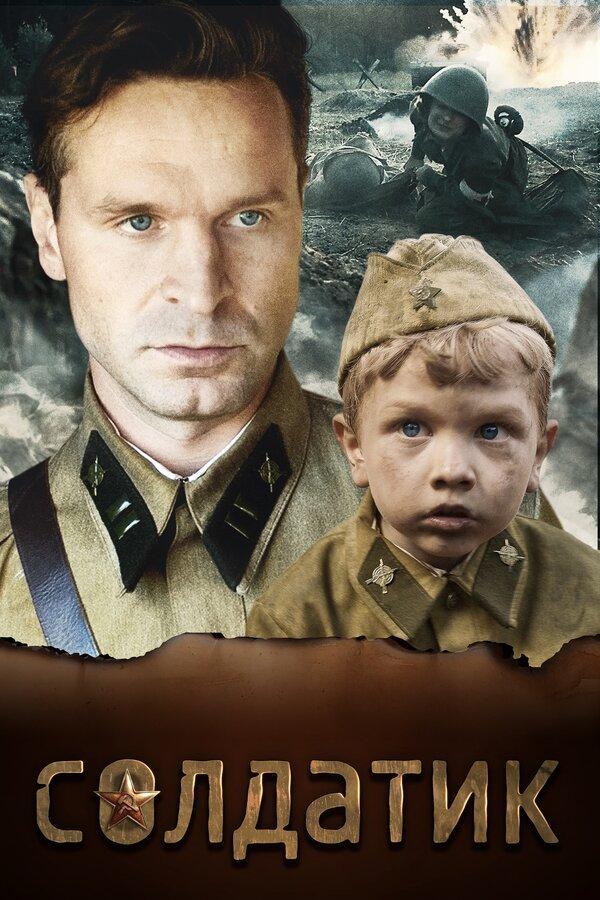 Солдатик (2018) – смотреть онлайн – КиноПоиск