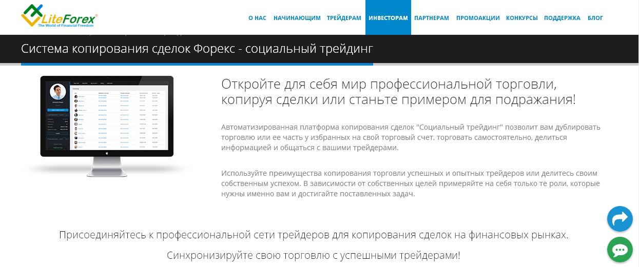 Обзор брокера-мошенника LiteForex - 2