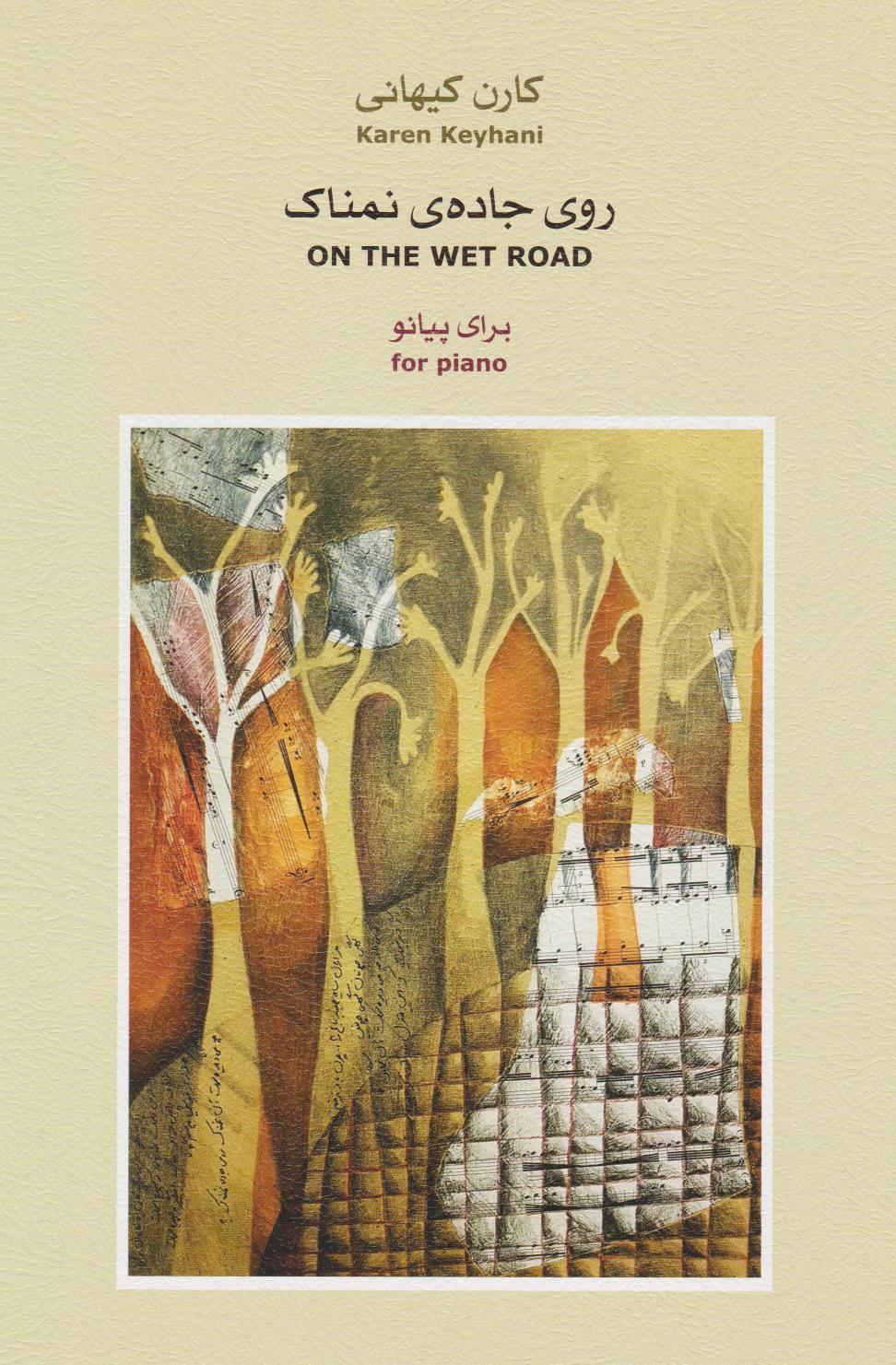 کتاب روی جادهی نمناک برای پیانو کارن کیهانی انتشارات ماهور