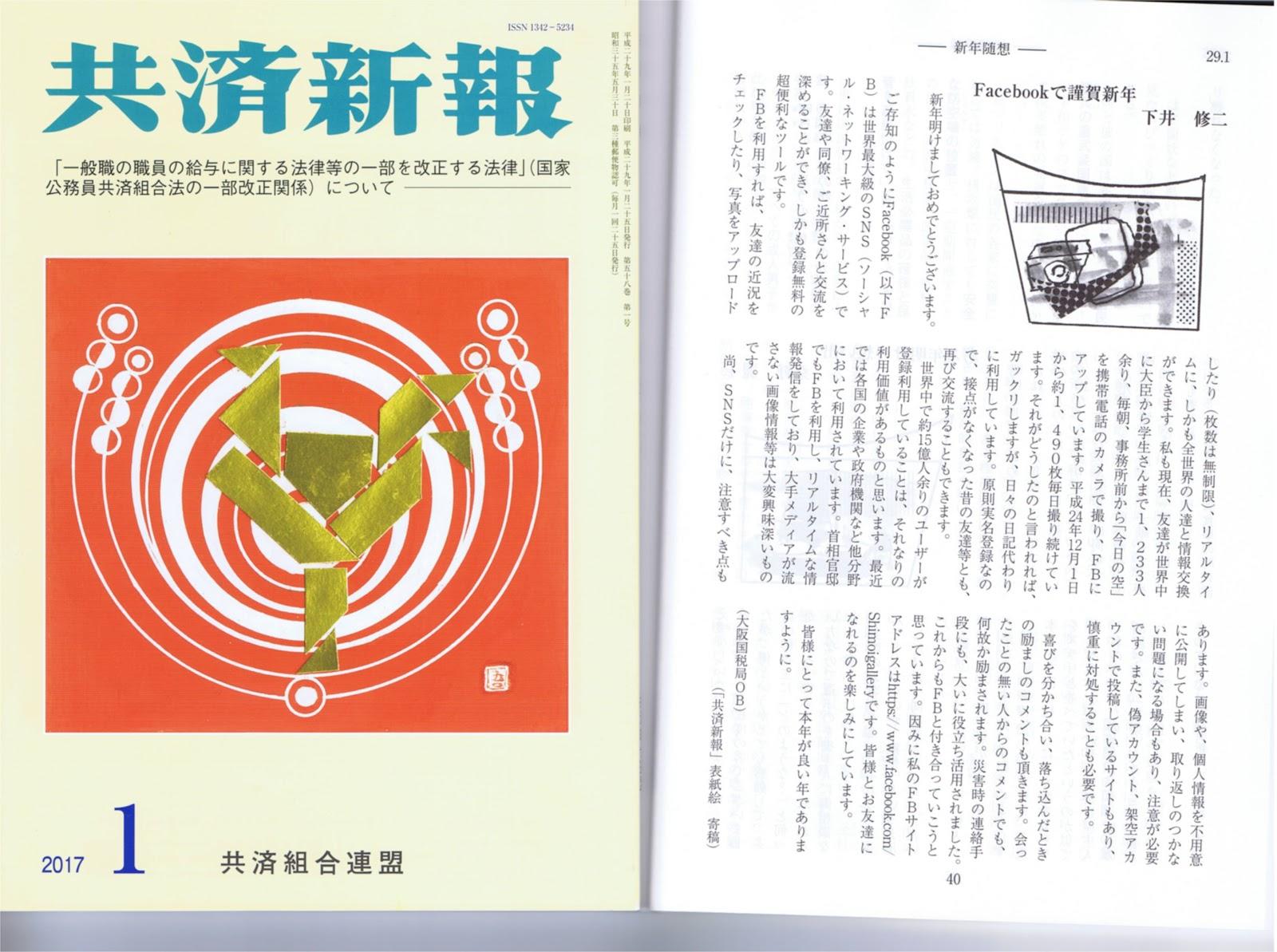 CCI20170131_共済新報投稿記事.jpg