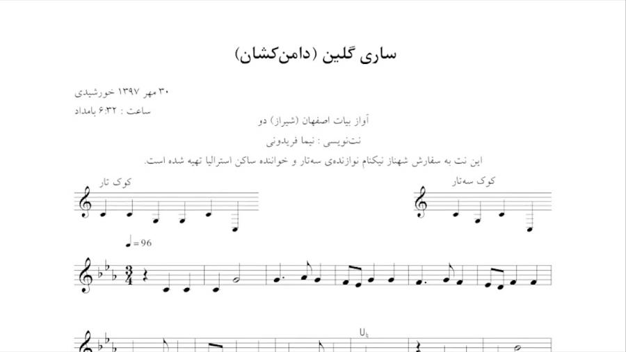 نت (تبلچر) و آهنگ ساری گلین (دامن کشان) بیات شیراز (اصفهان) نتنویسی نیما فریدونی