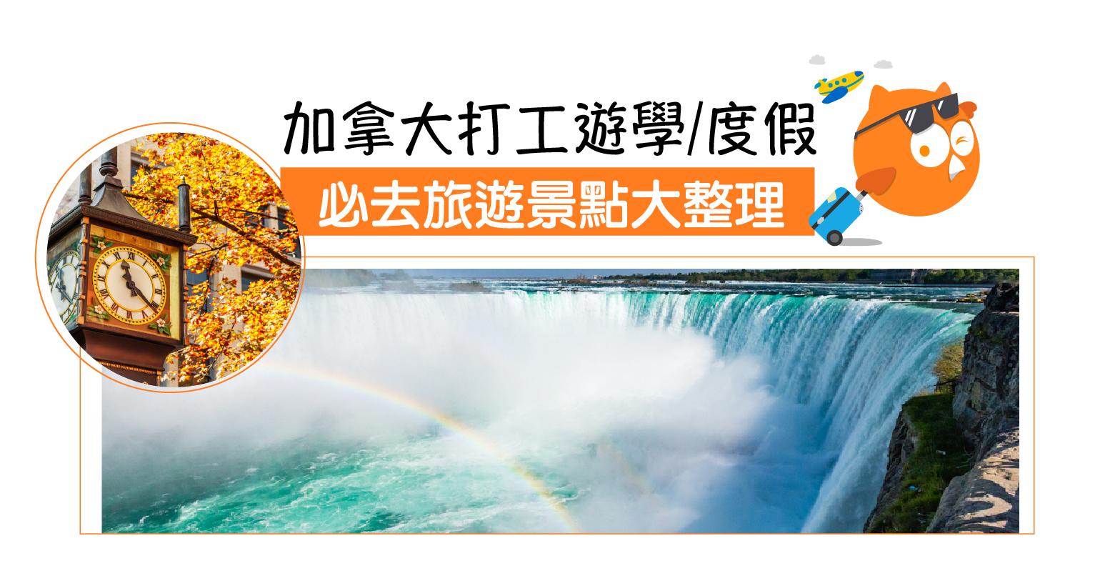 2020最新!加拿大打工度假/遊學必去旅遊景點大整理!