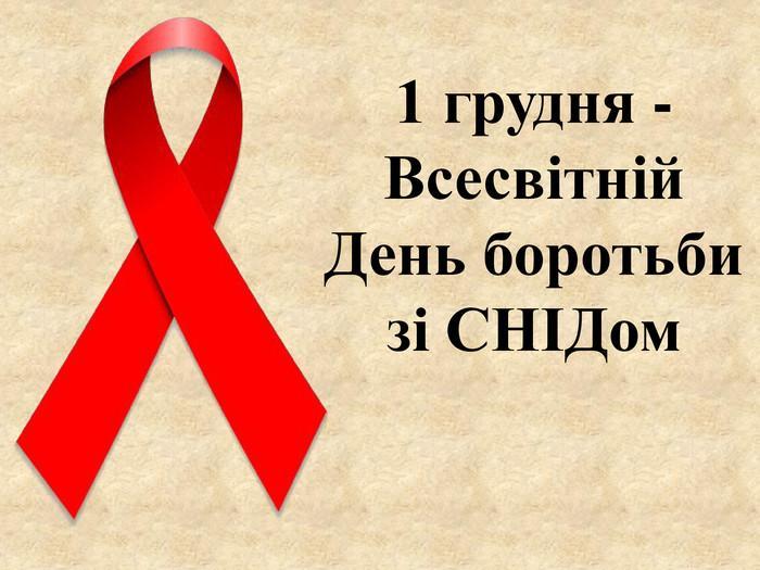 1 грудня - Всесвітній день боротьби зі СНІДом! - Житомирський Агротехнічний Коледж