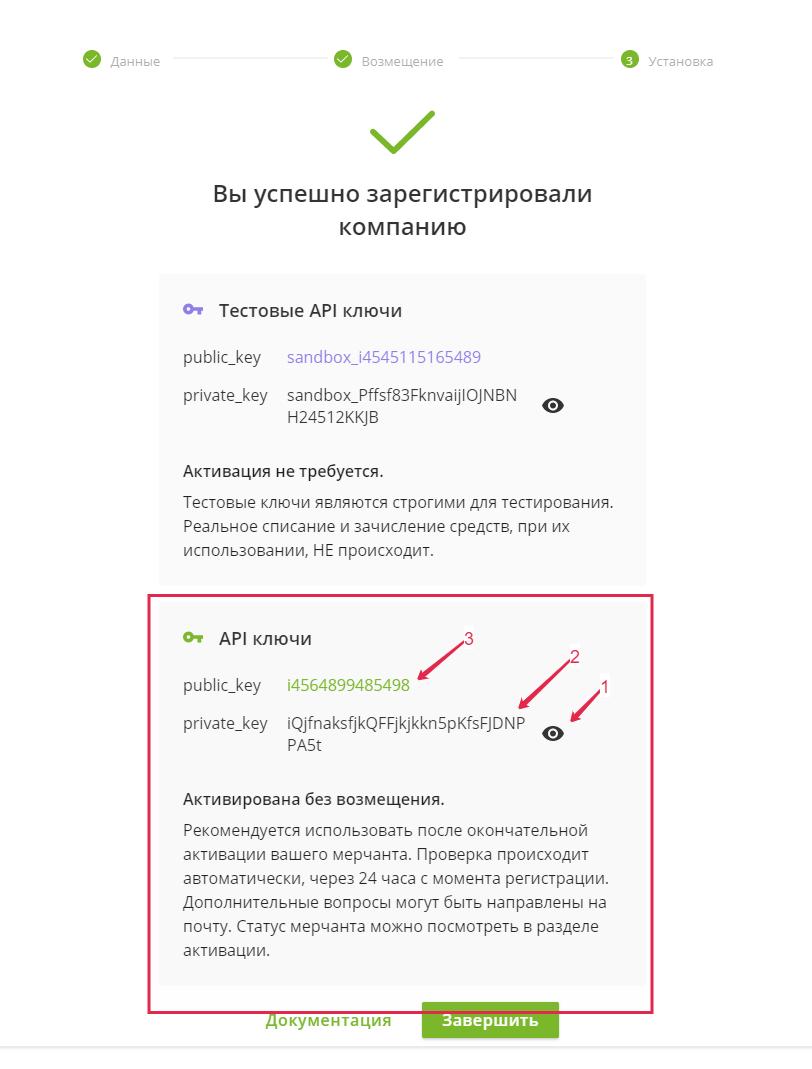 регистрация в сервисе liqpay