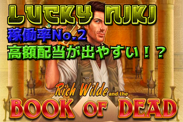 luckyniki book of dead