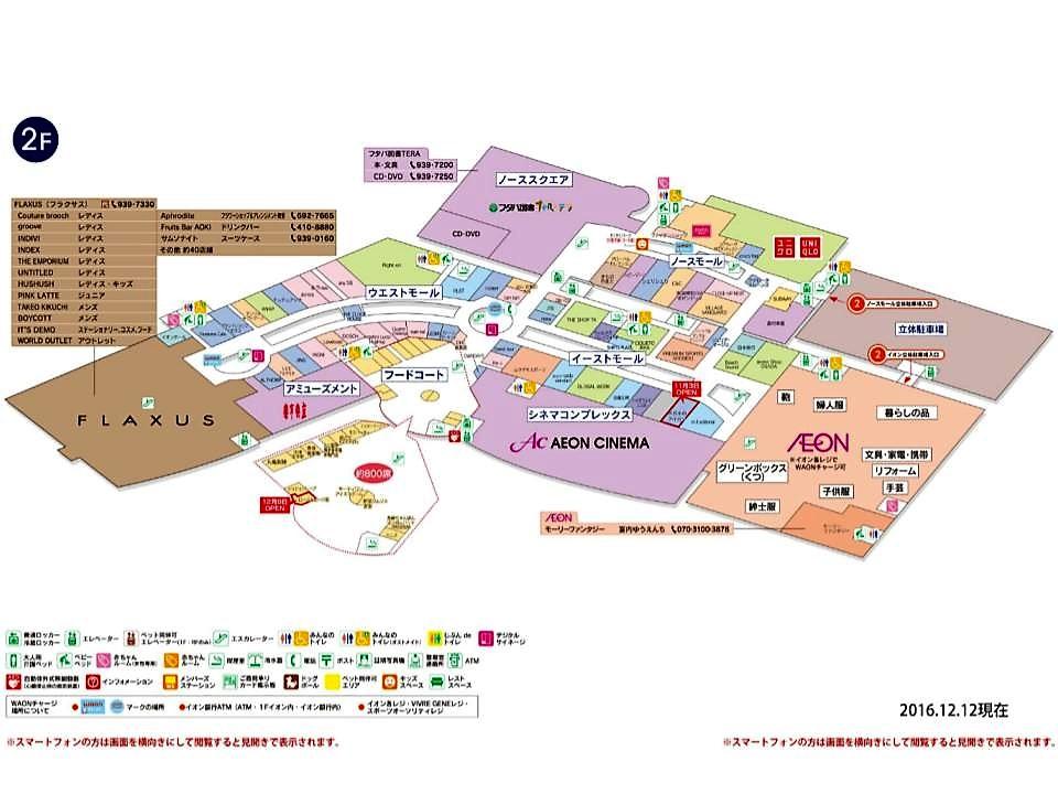 A171.【福岡】2階フロアガイド 161212版.jpg
