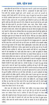 article on dowry death