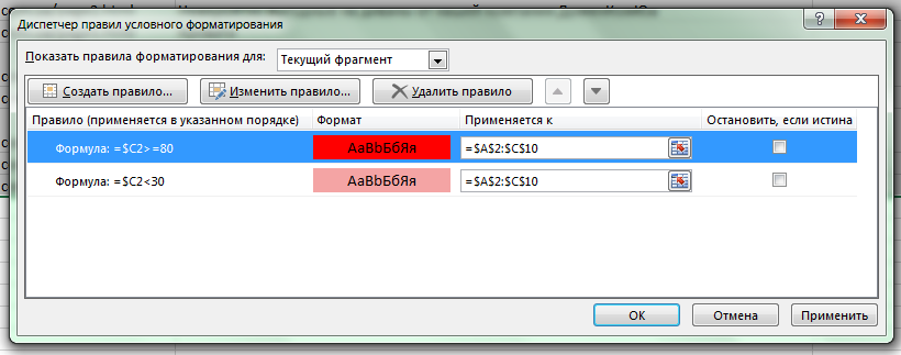 Диспетчер правил условного форматирования