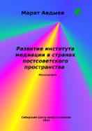 Марат Авыдев Развитие института медиации в странах постсоветского пространства