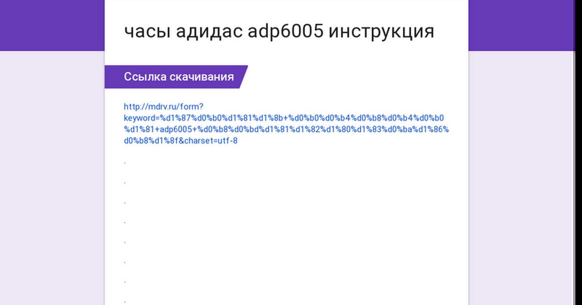 часы адидас adp6005 инструкция
