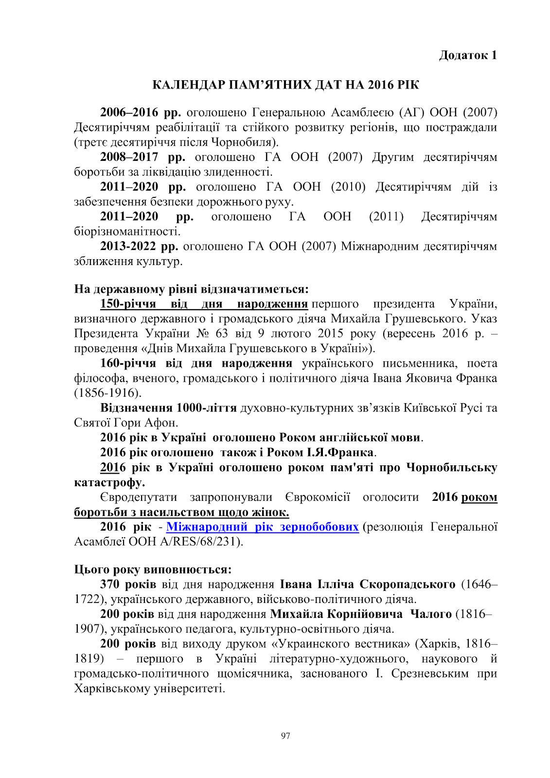 C:\Users\Валерия\Desktop\план 2016 рік\план 2016 рік-097.png