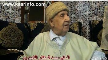 مربي الأجيال على حب الجمال الأستاذ محمد المختار الناصري في حوار خاص مع القصر أنفو (الجزء الثاني)