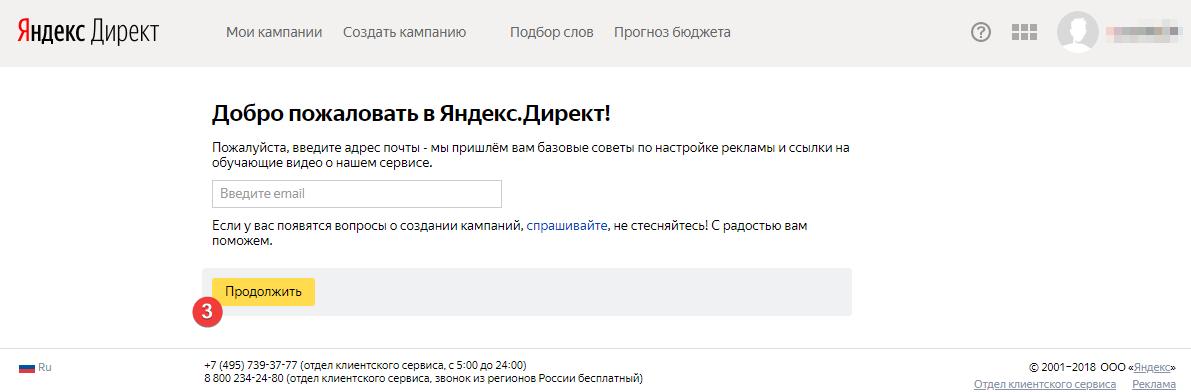 Яндекс директ регистрация ип сдача отчетности в электронном виде обязательна