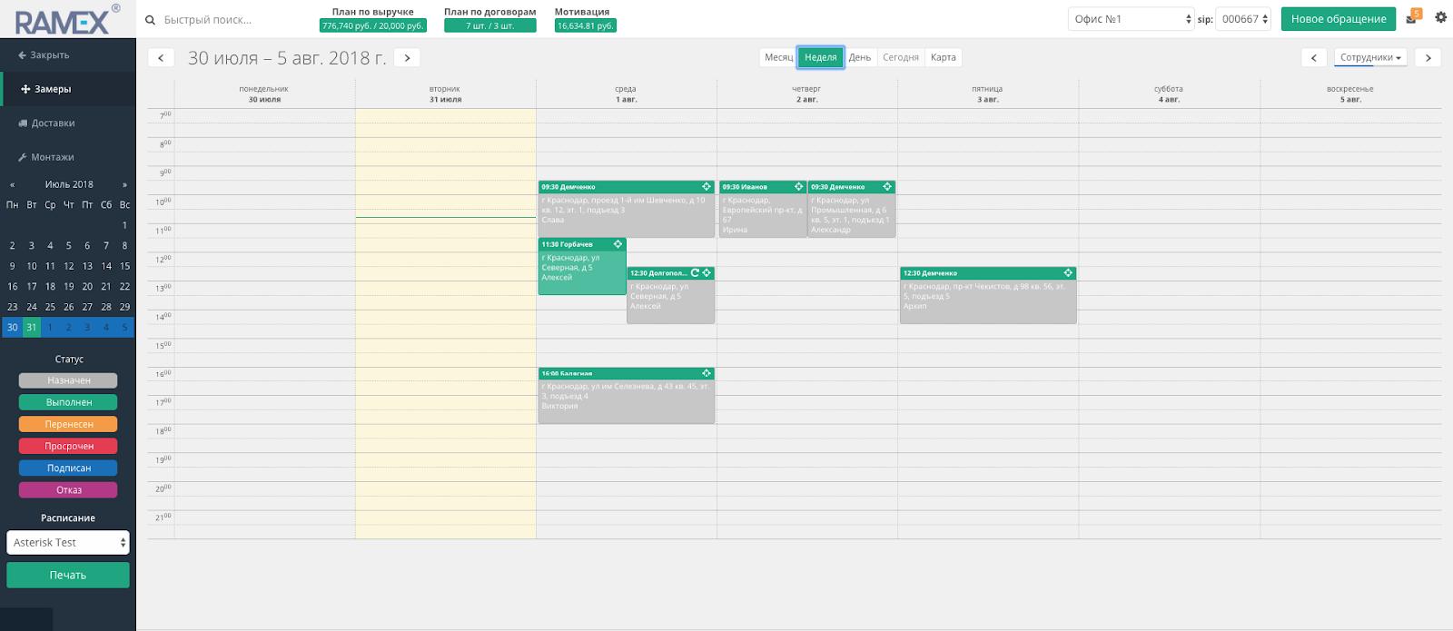 Ramex CRM обо всех фишках работы календарей: планирование и контроль выездных сотрудников