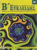 Ευκλείδης B - τεύχος 55