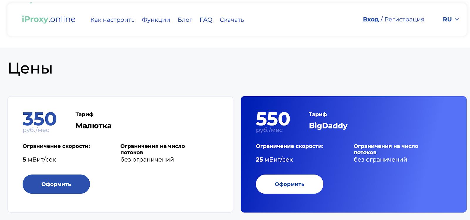 Стоимость iproxy.online