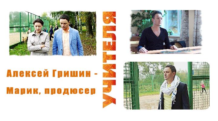 Фильмография сериал УЧИТЕЛЯ сайт ГРИШИН.РУ