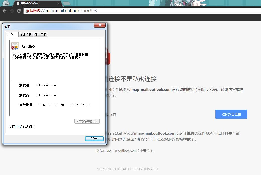 Outlook Grim Chinese Authorities Attack Microsoft Greatfire Analyzer