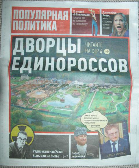 газета готовая.jpg