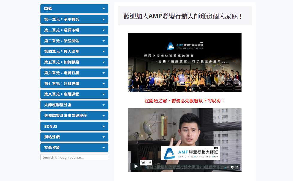 【AMP聯盟行銷大師班】5分鐘簡單了解AMP聯盟行銷課程|