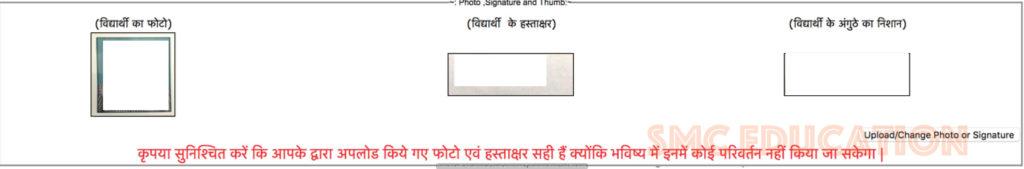 03 Step -Rajasthan PTET Online Application