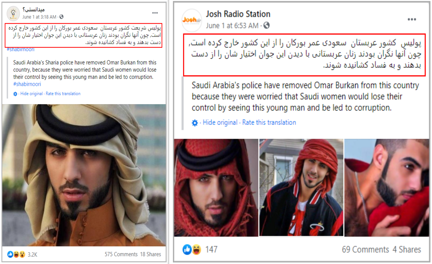C:\Users\Mujtaba Ali\Desktop\04.06.2021\Saudi Arab Police Have Expelled Omar Borkan.png