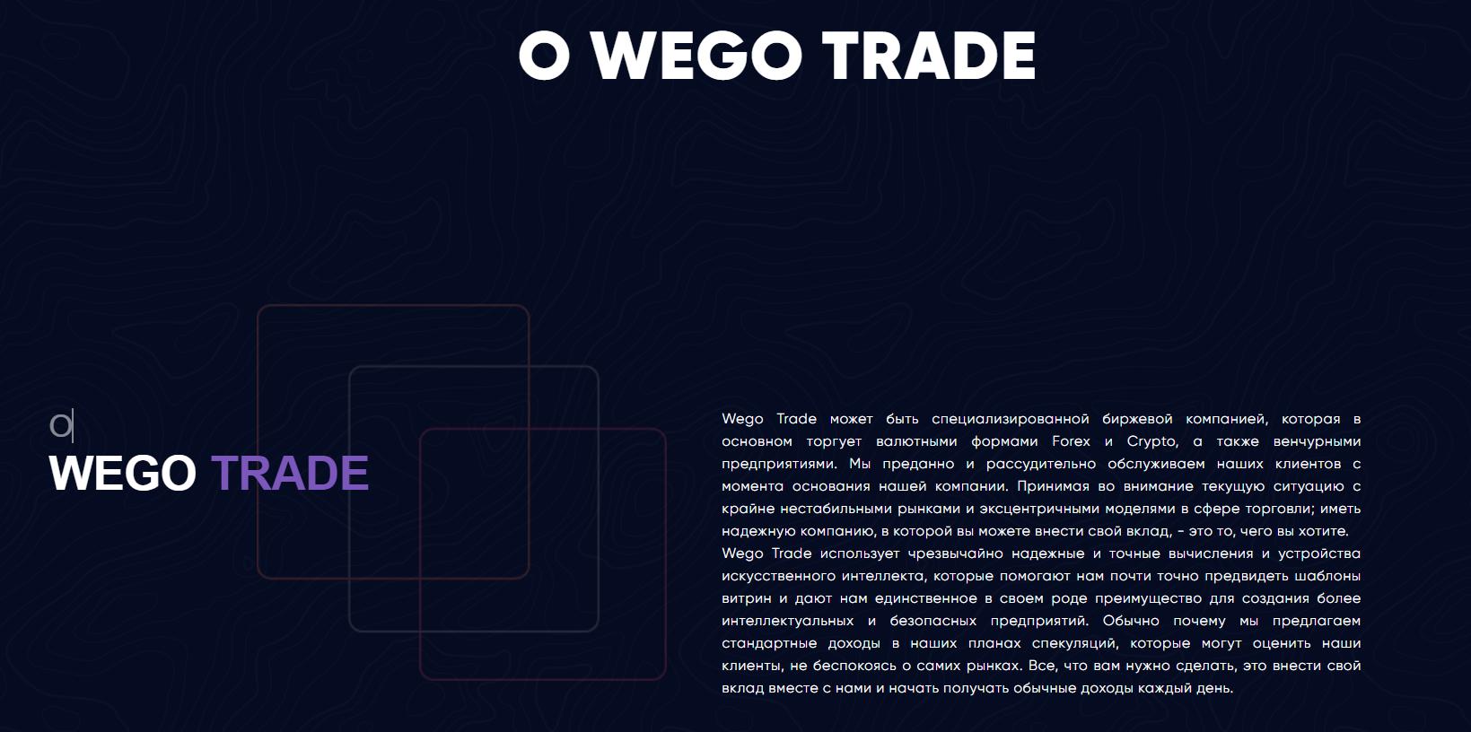 Отзывы о Wego Trade, реальные сведения о компании — Обман?