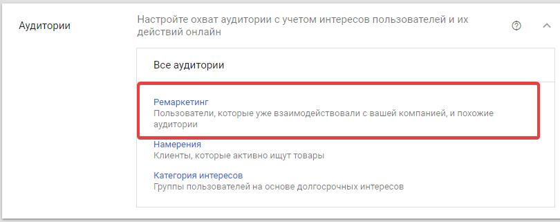 Аудитории ремаркетинга Google AdWords