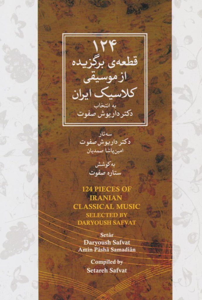 سی دی 124 قطعه برگزیده از موسیقی کلاسیک ایران دکتر داریوش صفوت