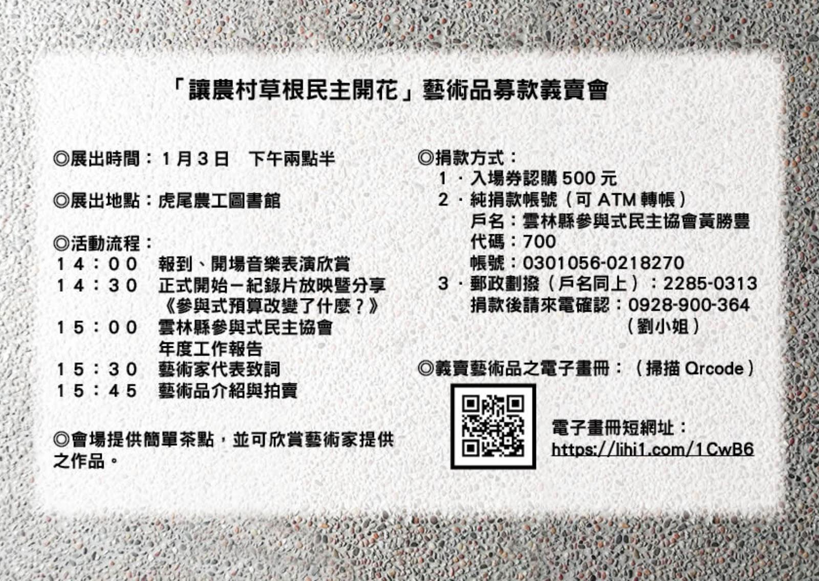 敬邀:1月3日《讓農村草根民主開花》募款義賣會
