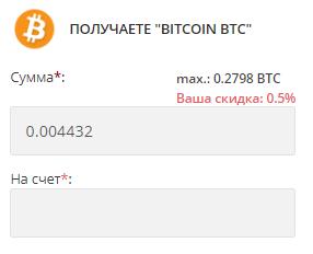 Обмен вебмани на биткоины