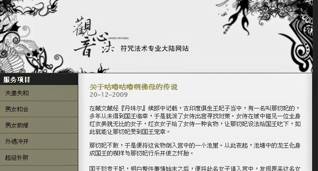 網頁製作案件:觀音心法簡體官方網站