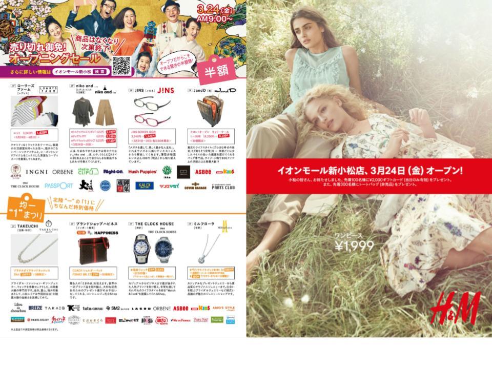A167.【新小松】イオンモール新小松を徹底解剖04.jpg
