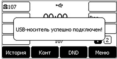 Yealink SIP-T27G запись разговора на флешку