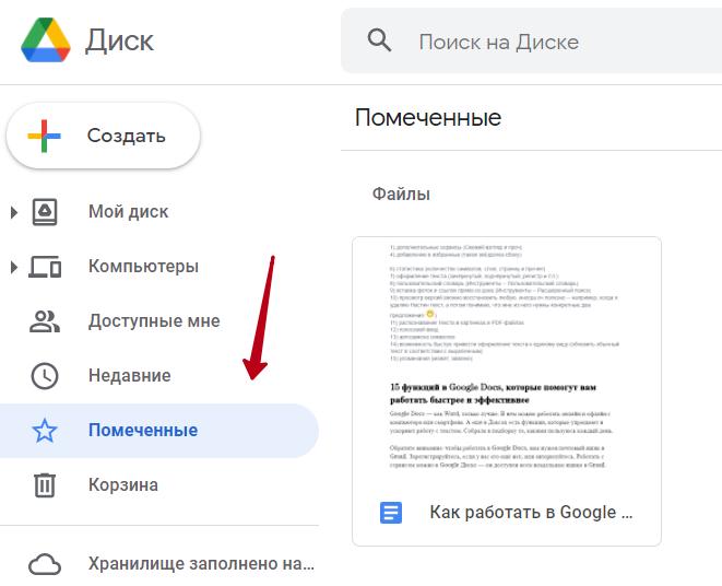 Где найти избранные Google Docs