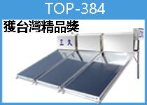 TOP-384三久太陽能熱水器
