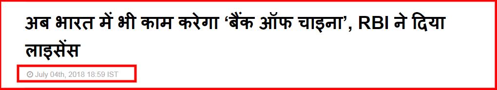 screenshot-www.bhaskarhindi.com-2020.06.12-20_21_22.png