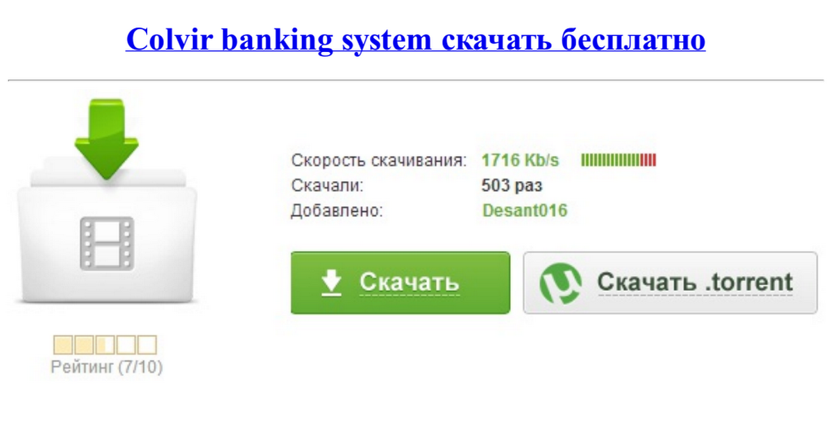 colvir banking system скачать бесплатно