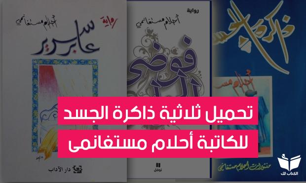 mona-covers.jpg