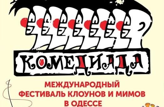 Юморина начинается сегодня. Программа фестиваля «Комедиада-2019» (ВИДЕО)