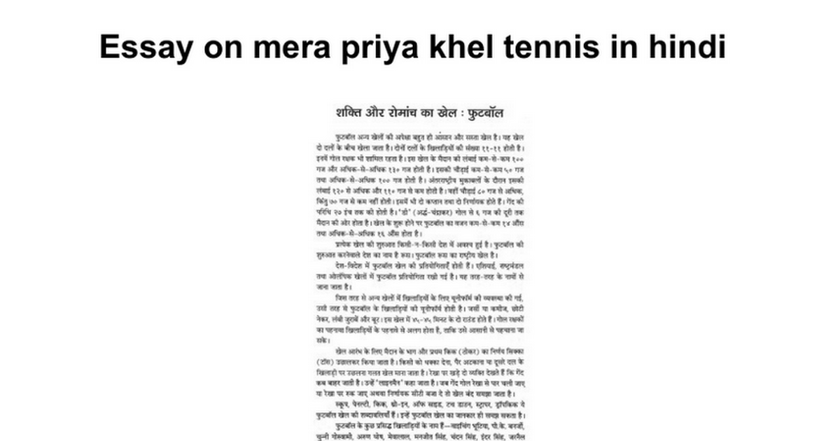 essay on mera priya khel tennis in hindi google docs