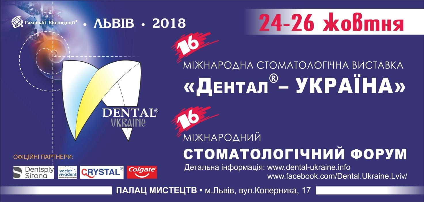 \\Mother\public\Vystavky\2018\PLANOVI\ДЕНТАЛ-2018\Shapka_Dental_210-100_2018.jpg