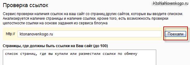 http://ktonanovenkogo.ru/image/27-03-201415-39-29.png